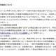 てるみくらぶ、グアム4泊が3万円台、韓国は1万円台…破産当然の異常すぎる「安さ」
