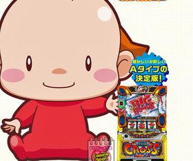 パチスロ・Aタイプの決定版『タイムクロス2』! 懐かしのウィンちゃんが進化して帰ってくる!!