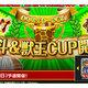 『北斗&獣王CUP』開催! 北斗&獣王をブン回して豪華賞品をゲット!! 決勝では『パチスロ獣王 王者の覚醒』も遊戯できる