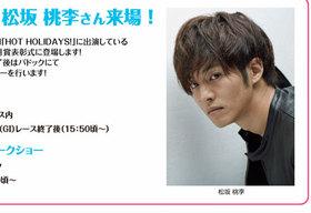 皐月賞(G1)は松坂桃李の「名前」に注目!? 「サイン」は桃色8枠ではなく、一風変わった名前の「深~い意味」から浮上するアノ激走馬!
