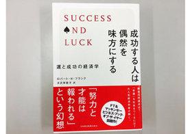 経済学者が考える「運」の大切さと、「運」をコントロールできる環境づくり