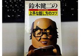 「ほめる」ではなく「ゴマをする」!? 43年前のコミュニケーション本で見つけた驚きの対人スキル