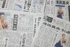 新聞、最大のタブー「残紙」訴訟本格化で業界存亡の危機か…弁護士らが反対運動を展開