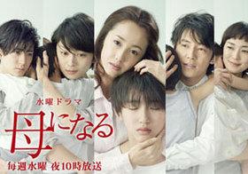 沢尻エリカ『母になる』、視聴率ダウンも評価はアップ!「正解のなき問題」を投げかける作品