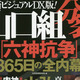 神戸山口組分裂!「武闘派」織田代表の「偽装離脱」説は完全否定!三つ巴の行方は…