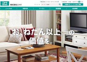 ニトリ銀座店が「神ってる」!激安&超便利な家庭用雑貨・台所用品・家具の宝庫!