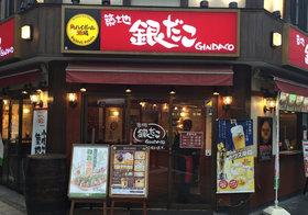 銀だこ、2千円食べ飲み放題が前代未聞のコスパ!多彩な料理&飲み物でおなかパンパン!