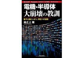 【没落する日本の半導体業界に激震の告発】坂本さん、エルピーダを潰したのはあなただ