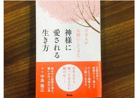 出雲大社紫野協会の神主が語る、神道から学ぶ心豊かに暮らすためのヒント