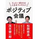 茂木健一郎&松岡修造が教える! あなたの脳と心をポジティブにする、たった3つの思考法