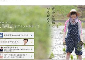 尾を引く「森友問題」…昭恵夫人・谷査恵子氏らへの連続刑事告発、安倍政権の致命傷に?