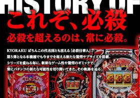 『パチスロAKB48』登場予定・歴代『必殺仕事』シリーズが甦るスペシャルコンテンツ公開で話題! 注目度高まる「京楽」が復活へ向け一直線!?