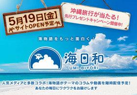 パチンコファンなら沖縄旅行が当たる? 新台『スーパー海物語IN沖縄4 桜バージョン』導入予定の「三洋」がオープンしたコンテンツサイトを見逃すな!