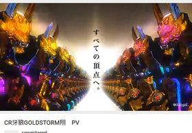 【実戦】最新台『CR牙狼GOLD STORM翔』! 激レア「サンセイ柄」保留ゲットで大勝利!?