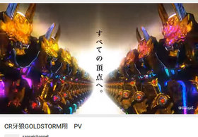 『CR牙狼GOLD STORM翔』最大の魅力でホール悲鳴!? 大ヒット確実の「裏」で加速する「ガリバー」現象とは