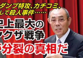 神戸山口組・井上邦雄組長「微罪」逮捕の影響…警察の狙いはどこにあるのか?