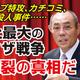 神戸山口組・井上組長を再逮捕したのは、あの京都府警…山口組壊滅を狙う「頂上作戦」開始か?