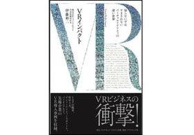 可能性に満ちた「VR」。でも……日本のソフトウェア企業が弱いたった一つの理由