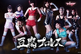 AKB総選挙と深夜ドラマ『豆腐プロレス』がシンクロ…「マイクアピール」で乃木坂46に宣戦布告か