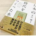 150年の出版史を振り返る…永江朗監修による大型本『日本の時代をつくった本』の凄み