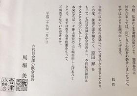 「一枚のファクス」から繰り返される山口組逮捕劇…ついに六代目山口組にも京都府警のメス
