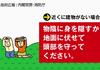 「ミサイルが飛んできたら物陰に身を隠せ」政府CMが話題…韓国「日本の反応は過剰」