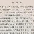 【神戸山口組分裂・最新動向】古川組も完全分裂で一触即発か… 自分たちの元親分を辛辣な言葉で猛口撃