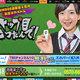 NMB48須藤凜々花の結婚発表は麻雀界も大ショック!? 話題を読んだ「アノ番組」の末路は......