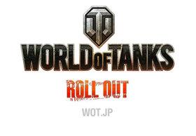 JRAという「戦場」の後は「戦場」へ! 世界的大ヒット『World of Tanks』の
