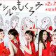『セシルのもくろみ』、吉瀬美智子の「神々しい美」が圧巻…がっかり演技の真木よう子