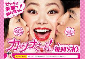『カンナさーん!』、斉藤由貴の演技が不倫釈明会見と「どんカブリ」のミラクル