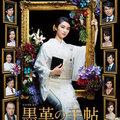 武井咲の『黒革の手帖』主演、米倉『ドクターX』のバーターか…濡れ場拒否で現場困惑