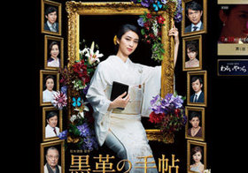視聴率1ケタ台目前の『黒革の手帖』、夢オチに視聴者失望…見どころは高畑淳子の男女論?