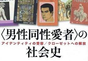 男性同性愛者による「憐れみの戦術」と「数の戦術」/前川直哉『〈男性同性愛者〉の社会史』