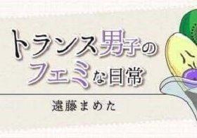 小池百合子氏のふわふわとしたダイバーシティ宣言。ダイバーシティを「リセット」させないために【第16回:トランス男子のフェミな日常】