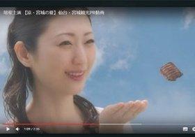 サントリー『頂』PR動画、宮城の壇蜜お色気観光動画も、「セクシーな女で男を釣る」わかってなさ