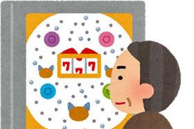 高橋尚子、未だに「パチンコ依存症」か!?結婚よりも夢中? パチンコの「怖さ」