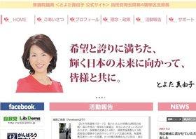 女性が「豊田真由子議員」状態の場合の正しい対処法…「ごめん」と言ってはいけないとき