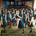 視聴率2%台の欅坂46『残酷な観客達』、謎を一切解明せず最終回終了に「ドラマ史上最低」と酷評噴出