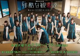 視聴率1%台で波紋…欅坂46ドラマ『残酷な観客達』、ファンも「観ていられない」と酷評