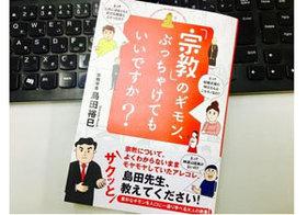 日本の結婚式にいる神父は「本物」なのか? 知られざる日本の結婚事情
