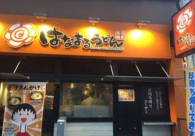 吉野家、傘下のはなまるうどん「天ぷら無料」で絶好調…松屋、かつ定食5百円で大人気