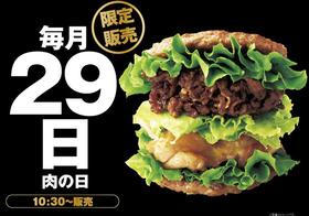 モス、大人気「肉づくしバーガー」発売で店内がパニック状態…客が殺到し、注文ミス相次ぐ