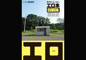消え行く昭和のエロに思いを馳せて…『あの日のエロ本自販機探訪記』著者インタビュー