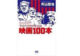 映画評論家・町山智浩氏の最新刊、予約スタート!『今のアメリカがわかる映画100本』