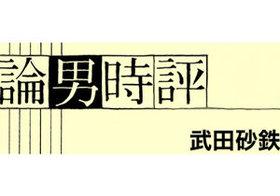 性交を認めながら「レイプでなかった」とする根拠に乏しいジャーナリスト・山口敬之と擁護派の主張