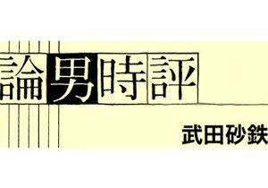 「在日外国人の問題は対岸の火事」平然と差別発言を垂れ流した芥川賞選考委員の文学性