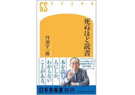 書評はどこまで信頼できるか? 伊藤忠商事前会長、元中国大使が教える本選びのポイント