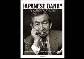 素人のおじさんの写真集『JAPANESE DANDY』、世界各国で話題&続々販売でブームの兆し