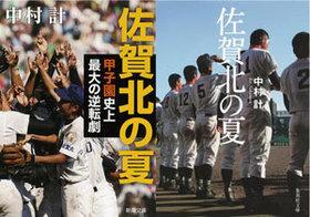 「奇跡の逆転満塁弾」2007年夏の甲子園 佐賀北優勝の舞台裏